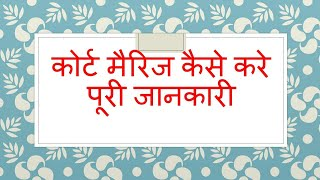 कोर्ट मैरिज। court marriage india law procedure rules document benifit process-full detail balaji