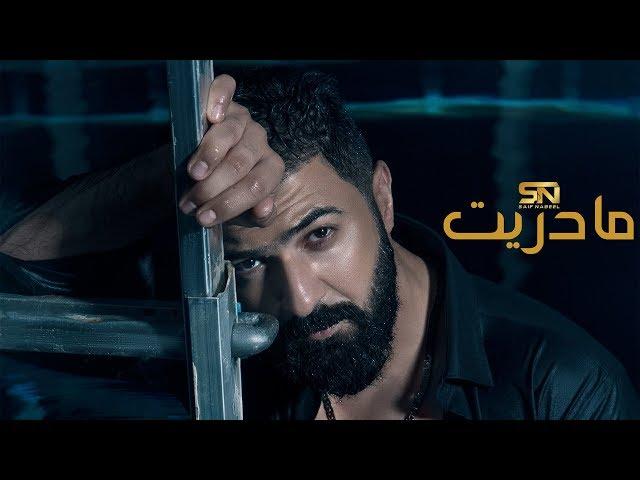 Saif Nabeel - Ma Dareit [Music Video] (2020) / سيف نبيل - ما دريت