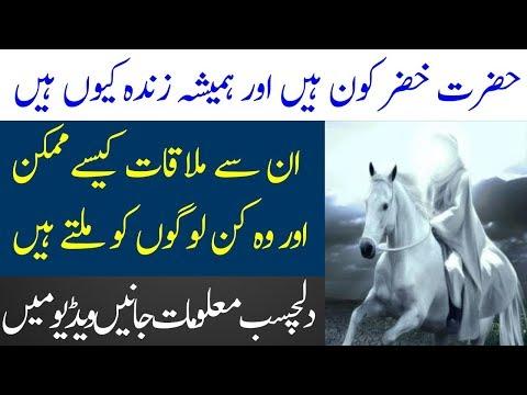 Hazrat Khizar Kon Hain | Hazrat Khizar  aur Aab e Hayat | Hashtag