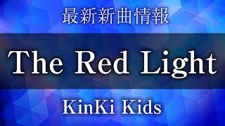 KinKi Kids - The Red Light