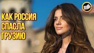 ПОЧЕМУ ГРУЗИЯ ПРОСИЛАСЬ В РОССИЮ? Как Русские Спасли Грузию. История Грузии началась в России?