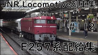 E257系配給集【JNR Locomotive列車集】#112
