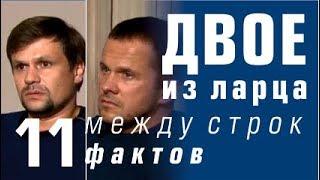 Петров и Боширов. Анализ невербального поведения