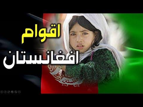 اقوام و ملیت های افغانستان Ethnic groups in Afghanistan