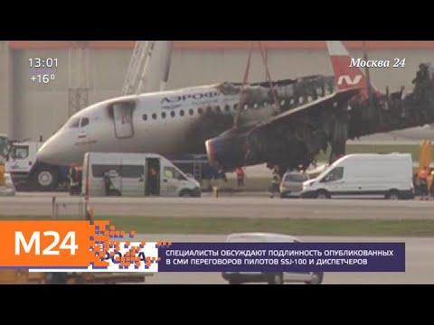 Появилась запись расшифровки переговоров пилотов SSJ 100 - Москва 24