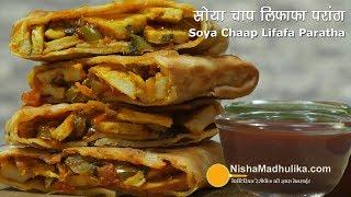 सोया चाप लिफाफा पराठा  - दिल्ली का स्ट्रीट फूड    Soya Chaap Lifafa Paratha Recipe,