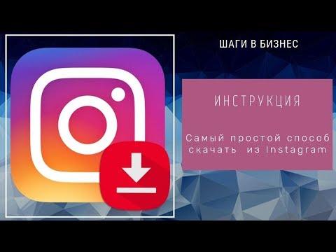 Самый простой способ скачать из Instagram. Скачать фото с Инстаграм
