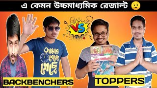 Hs Exam Interview   Toppers Vs Backbenchers