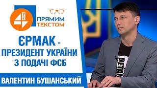 💥Валентин Бушанський: Єрмак - президент України з подачі ФСБ❗