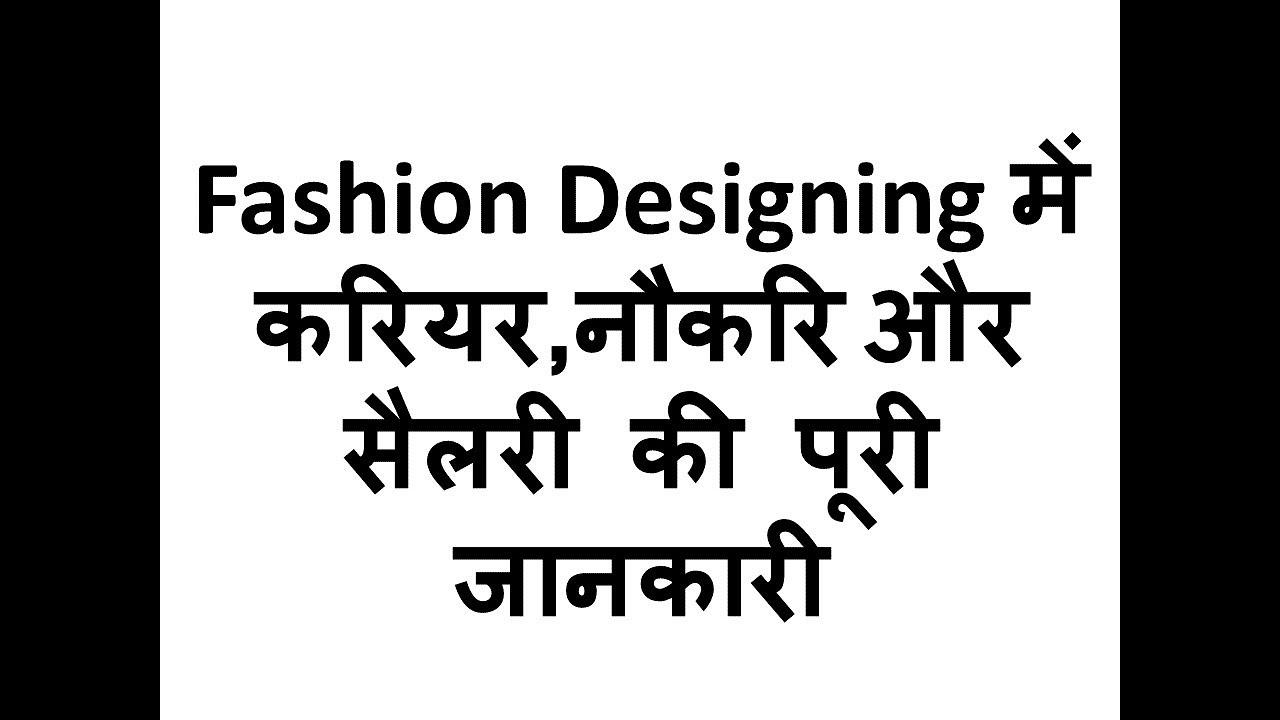 Full Information About Career Job And Salary In Fashion Designing Hindi Mega Support Youtube