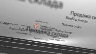 видео Анализ рынка производственно-складской недвижимости Москвы и Московской области