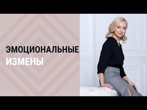 ЭМОЦИОНАЛЬНЫЕ ИЗМЕНЫ | Психолог Маргарита Кисина