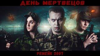 день мертвецов (2008) / КиноТрэш