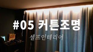 [셀프인테리어] #05 인테리어의 완성 조명!! / 커…