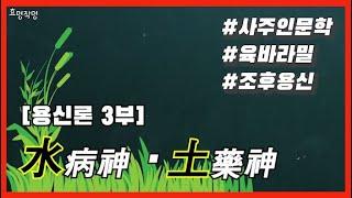 51강 용신론 3부 - 水病神, 土藥神