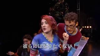 愛に溢れる季節再びー 伝説のミュージカル「RENT」オリジナル演出版 来...