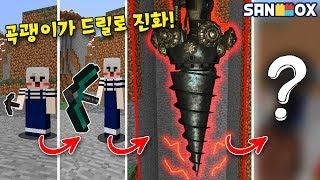 곡괭이가 '기반암도 부수'는 *초거대 드릴*로 진화! '뚱뚱한 왕따의 살'로 곡괭이가 진화를! [진화하는 곡괭이] 마인크래프트 Minecraft - [램램]