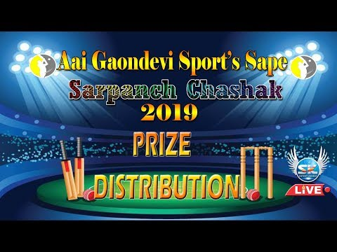 AAI GAONDEVI SPORTS SAPE SARPANCH CHASHAK 2019 Finale DAY    //S.K.Entertainment//