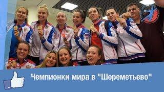 Чемпионки мира по гандболу зажгли в «Шереметьево»