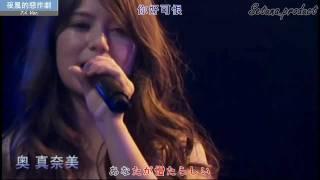 七人の夜風の仕業(中日歌詞) カラオケ版 奥真奈美 検索動画 28