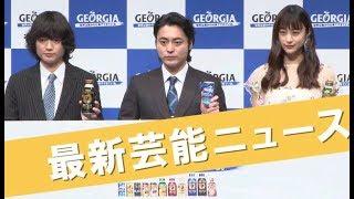 俳優の山田孝之さん、染谷将太さん、女優の山本美月さんが2018年『ジョ...