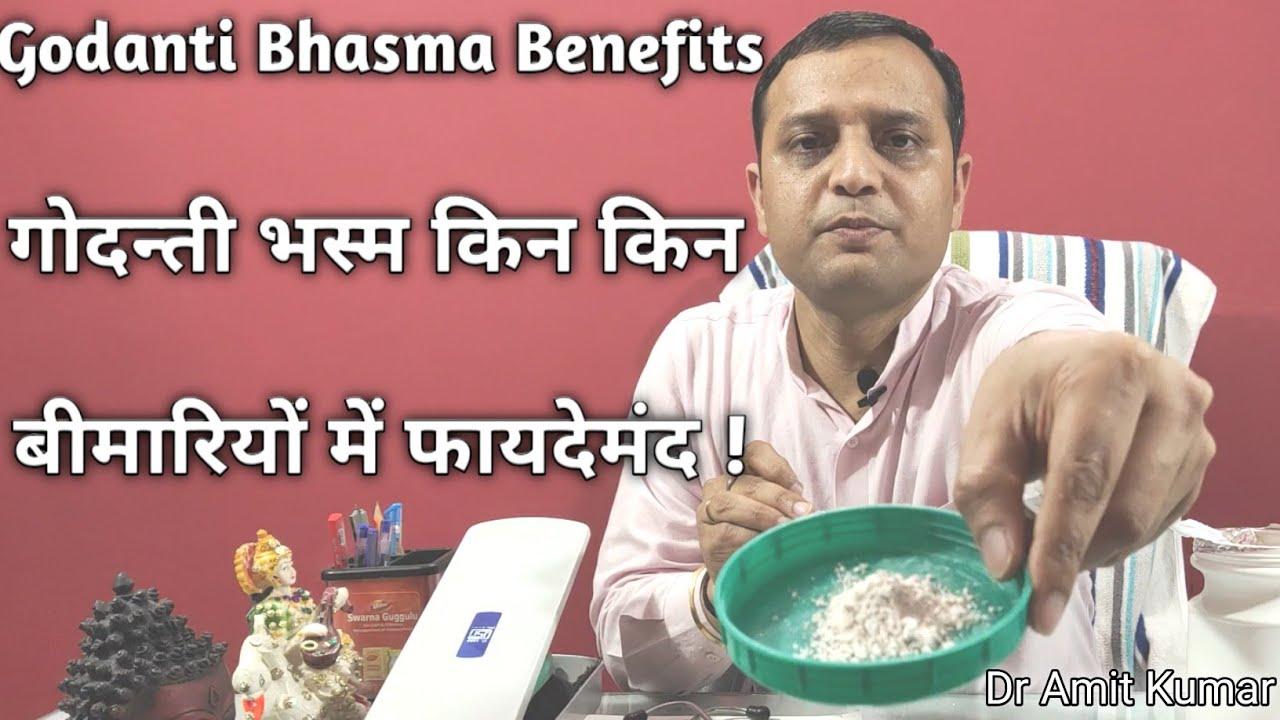 Download Godanti Bhasma Benefits   गोदन्ती भस्म किन किन बीमारियों में फायदेमंद !