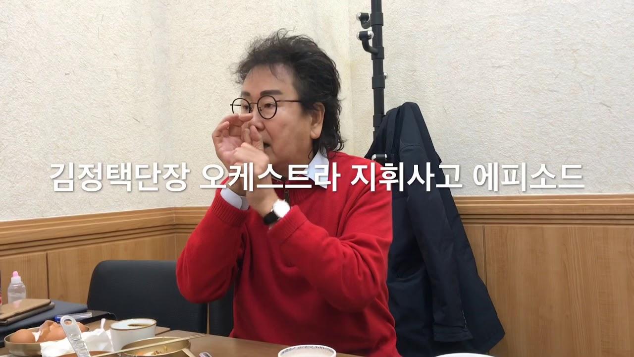 김정택단장 오케스트라 지휘 사고 에피소드 ㅋㅋ
