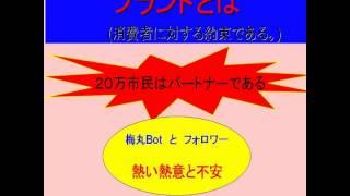 早すぎた小田原の英雄(ゆるキャラ) 「梅丸」 の 復活プレゼン
