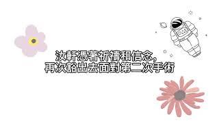 Publication Date: 2021-05-04   Video Title: 仁濟醫院靚次伯紀念中學  讓我飛翔 作者劉汝軒 聲音演繹﹕中