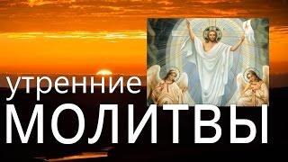 видео православные молитвы