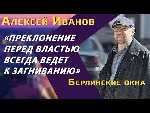 Алексей Иванов: борьба за свободу, в чем заслуга Дудя, зависть к немцам