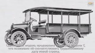 Chevrolet: история внедорожников бренда | Chevrolet Russia / Шевроле Россия(На протяжении более чем ста лет своего существования бренд Chevrolet / Шевроле всегда уделял особое внимание..., 2012-08-13T16:26:36.000Z)
