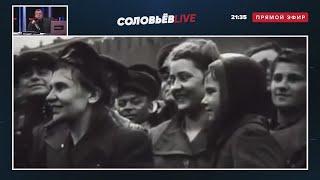 Параду ПОБЕДЫ БЫТЬ! Соловьев о приказе Путина, поколение победителей, Украине и Донбассе
