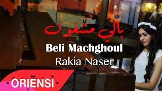 O R I E N S I \u0026 Rakia Naser راقية ناصر ✪ Beli machghoul ♡ بالي مشغول بحالو.. و حالي مش شاغل بالو