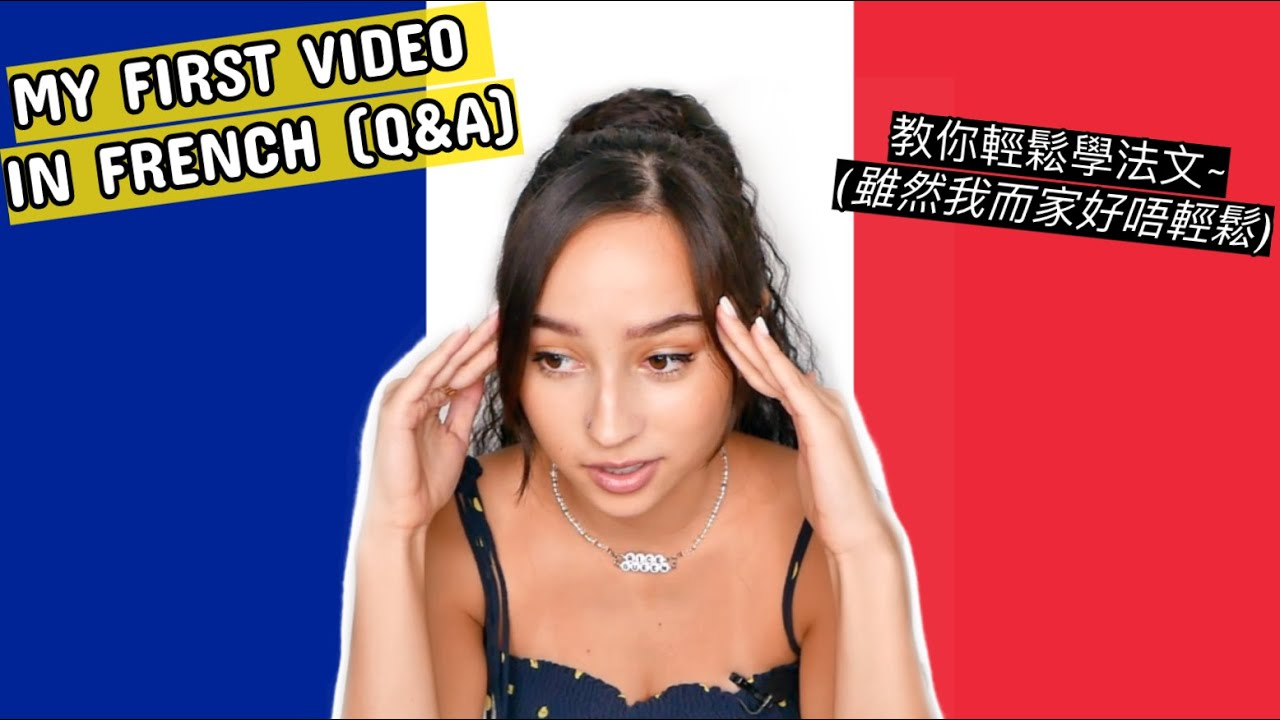 Watch My Personality Change While Speaking French (French Q&A) 教你輕鬆學語言