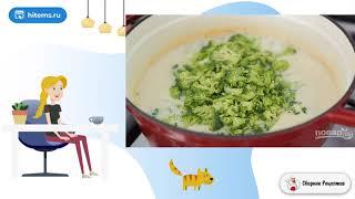 Крем суп с сыром и брокколи Вкусные рецепты с фото пошаговые