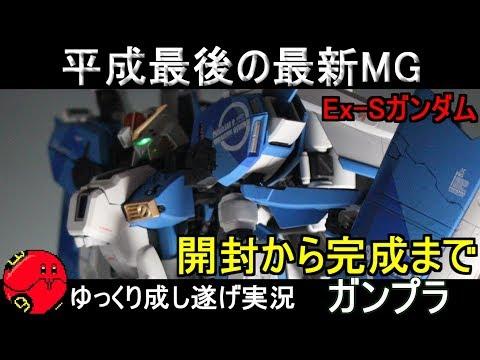 【ガンプラ#10】平成最後の最新MG、Ex-Sガンダム作ってみた!開封から完成まで『ゆっくり実況』