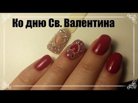 Дизайн ногтей к дню Св. Валентина