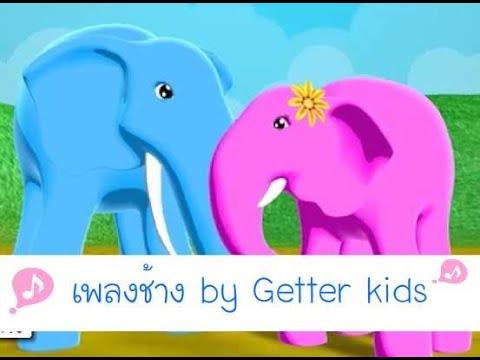 เพลงช้าง ช้าง ช้าง  by Getter kids song