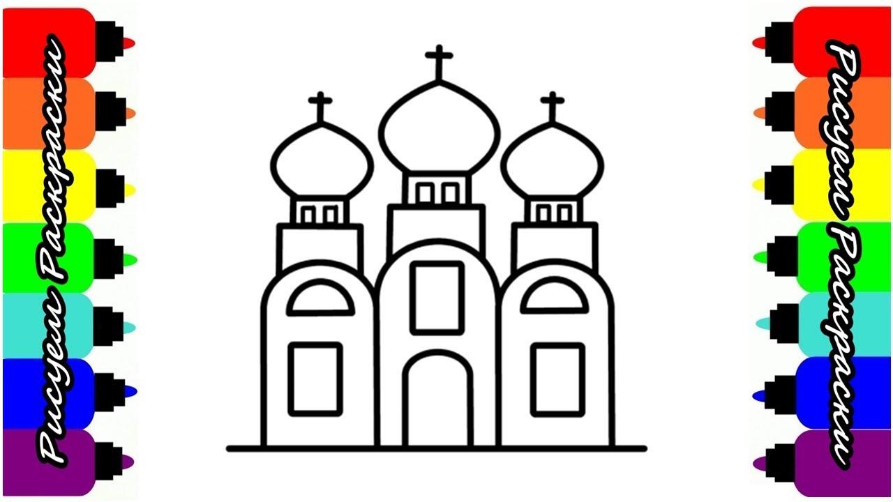 Храм Как Рисовать Храм Рисуем Раскраски Для Детей - YouTube