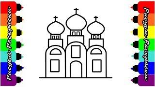 Храм Как Рисовать Храм Рисуем Раскраски Для Детей