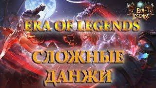 ERA Of LEGENDS  СЛОЖНЫЕ ДАНЖИ и ТЕСТ ВАРЛОКА