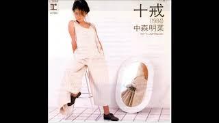 中森明菜 - 十戒(1984)