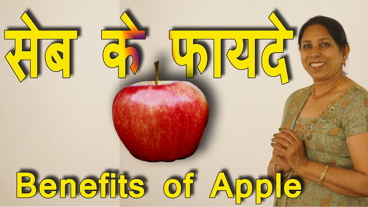 health benefits of apple ms pinky health benefits of apple ms pinky madaan hindi