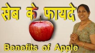 सेब के फायदे । health benefits of apple | ms pinky madaan hindi