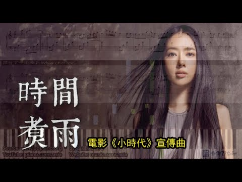 時間煮雨, 郁可唯 電影《小時代》宣傳曲 (鋼琴教學) Synthesia 琴譜 Sheet Music