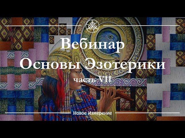 Вебинар Основы Эзотерики часть 7