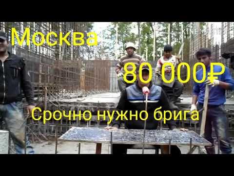 Кор дар Москва  бригада даркор