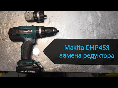 Шуруповерт Makita DHP453 ( Макита DHP453 ) замена редуктора