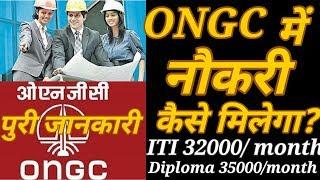ONGC कंपनी में नौकरी कैसे होता है।। जानिए पुरी जानकारी ITI32000/month